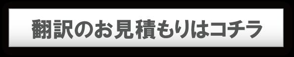 契約書・法律翻訳のお見積もりはコチラ